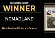 베니스 황금사자상 '노매드랜드', 미국 골든글로브도 휩쓸었다