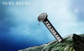 박용석 만평 3월 1일