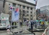 봄비 내린 삼일절,대형집회 대신 쪼개기·유튜브·차량 집회