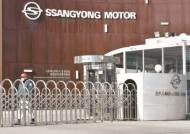 법원 회생안 재촉, 투자유치는 난항…쌍용차 '생사' 3월 결판
