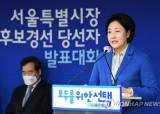 3수 끝에 서울시장 본선 티켓 쥔 박영선…범여권 단일화 변수 남았다