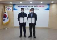 [사랑방] 안산시·경기평택항만공사 업무협약식