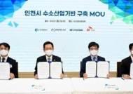 인천 서구, 현대차·SK E&S와 수소산업 기반 구축 업무협약 체결