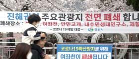 <!HS>코로나<!HE>가 또 앗아간 봄꽃축제…'진해군항제' 2년 연속 취소
