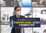 '영천시 숙원<!HS>사업<!HE>' 한국폴리텍대학 로봇캠퍼스 첫 발