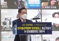 '영천시 숙원사업' 한국폴리텍대학 로봇캠퍼스 첫 발