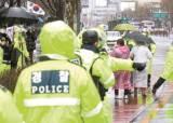 빗속 3·1절, 서울 도심 곳곳서 '쪼개기 집회'