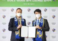 풀무원샘물, 2022년까지 울산현대축구단 공식 후원