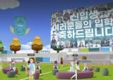 '부캐'가 과잠 입고 자기소개···'메타버스 입학식' 열렸다