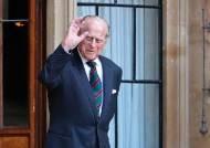 영국 여왕 남편 필립공, 병원 옮겨 심장 질환도 치료
