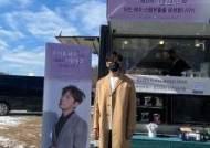 주지훈, '지리산' 촬영 중 커피차 선물 인증샷
