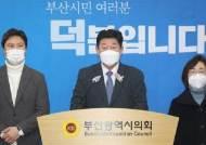 """국민53% """"가덕도법 잘못""""…민심 요동치자 또 부산 간 이낙연"""