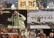 '와와퀴' 이진호, 막판영웅 등극…양세찬 김종국에 공개사과