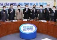 """설 연휴 이틀 전 與총출동…""""가덕 신공항 파이팅"""" 외친 이유"""