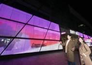 LG전자, 투명 LED 필름으로 부산 영화의전당에 미디어아트 구현