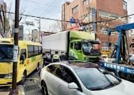 울산서 8t 트럭, 어린이집 차량 등 5중 추돌… 9명 부상