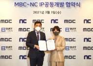 게임사 엔씨, 방송사 MBC와 IP 공동 개발 맞손