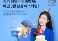 삼성카드, 창립 33주년 기념 '삼삼 페스티벌' 진행
