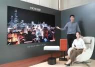 삼성전자, 차세대 TV '마이크로 LED' 99·88형 연내 출시