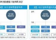 인구 510만 대구·경북 행정통합, 2장의 청사진 나왔다