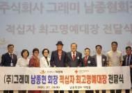 '행복더함 사회공헌 캠페인' 명예의전당·종합대상 수상 우수기업은?