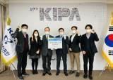 한국발명진흥회, 안전보건경영시스템(KOSHA-MS) 인증 획득