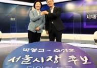 """박영선 """"청년에 5000만원 무이자 대출"""" 조정훈 """"공짜 아냐"""""""