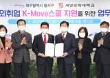 계명문화대학교, 2021년 K-Move스쿨 운영기관에 7년 연속 <!HS>선정<!HE>