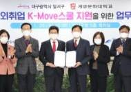 계명문화대학교, 2021년 K-Move스쿨 운영기관에 7년 연속 선정