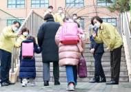 """'온라인클래스' 오류에 수업 혼란…교육부 뒤늦게 """"보완예정"""""""