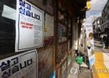 정부 19조원에 이어 '서울시-자치구 5000억 재난지원금' 급물살