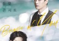 '팬텀싱어3' 김민석X김바울, 듀오 콘서트 개최