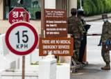 한·미 방위비 협상 타결 임박…'블링컨 방한' 맞춰 서명하나