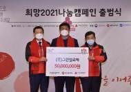 '행복더함 사회공헌 캠페인' 지역사회공헌·일자리창출공헌 부문 우수기업은?