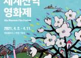 """""""올해부턴 봄에 찾아온다"""" 울주 세계산악영화제 4월 2일 개최"""