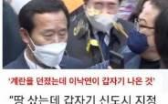 """""""달걀 던졌는데 이낙연 나온셈""""…LH사태에 조롱받는 '우연론'"""