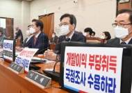 """野 """"신속한 꼬리 자르기 예견…LH 의혹, 검찰·감사원이 수사하라"""""""