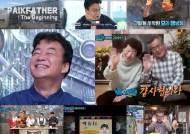 '백파더 편집판' 최종회도 특별했다…훈훈함 한가득 유종의 미