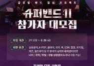'슈퍼밴드2' 여성 뮤지션 모여라