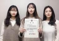 동덕여자대학교 정보통계학과 학생들, 논문 경진대회 최우수상 수상