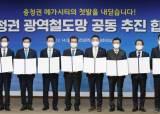 """""""광역철도로 생활권 통합""""…철도 유치에 똘똘 뭉친 충청권"""