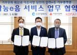 박남춘 시장 '나눔e음' 서비스 업무 협약