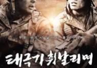 역대 2번째 천만영화 '태극기 휘날리며', 17년 만에 재개봉 확정
