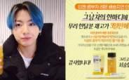 BTS 정국 한마디에…콤부차 한달치 재고, 3일만에 다 팔렸다