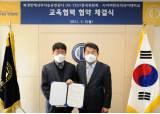 <!HS>사이버한국외대<!HE>, 북경한해상무자순유한공사 OK-TEST중국위원회와 교육협력 협약