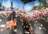 """학교 배포된 '촛불혁명' 책엔…""""정치검찰""""""""서울시장님 감사"""""""