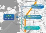 인천시, 송도·제물포·계양 거점으로 D.N.A 혁신 밸리 조성 본격화