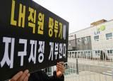 """광명시 공무원 """"신도시 정보 모르고 땅 샀다""""…투기 입증 난항"""