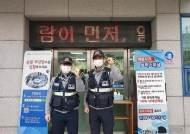 택시에 두고내린 1억원어치 귀금속…기지 발휘해 찾아준 경찰