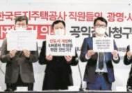 [안혜리 논설위원이 간다] 민변·참여연대는 왜 LH 비리 의혹을 폭로했나